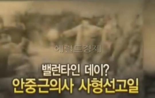 안중근 의사 사형 선고일, 유튜브 동영상 보니...