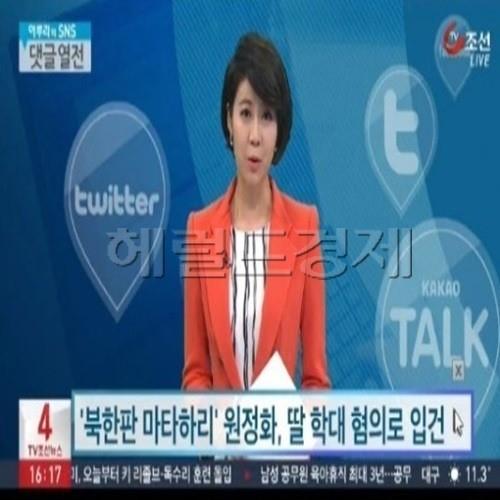 원정화, 10대 딸 학대 혐의 입건...'어떻게 된 일?'