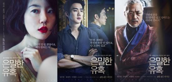 '은밀한 유혹', 임수정-유연석-이경영 캐릭터 포스터 공개