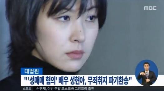 """대법원, 성현아 사건 파기환송 """"불특정인 상대로 관계 맺지 않았다"""""""