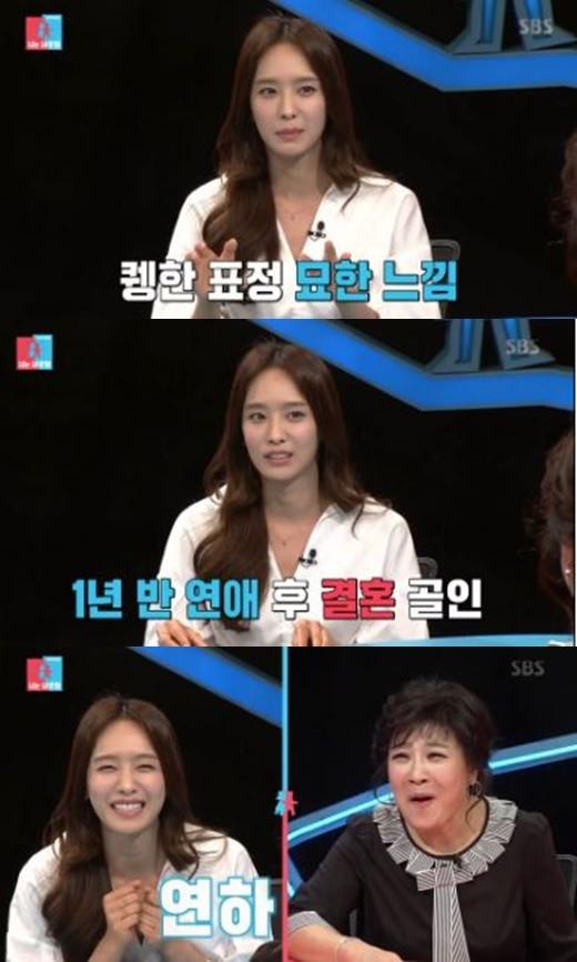 '동상이몽2' 박정아