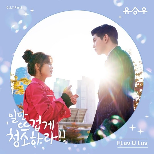 유승우, '일뜨청' OST 세 번째 주자 출격..오늘(10일) 'I Luv U Luv' 공개