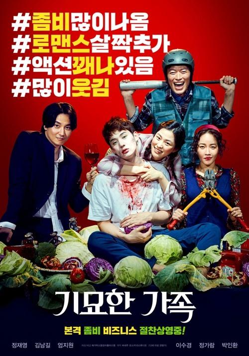 [팝업리뷰]'기묘한 가족', 좀비·코미디의 만남…유쾌해진 좀비물