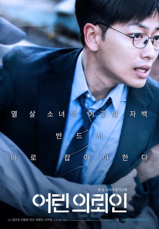 '어린 의뢰인' 이동휘X유선X최명빈, 티저 포스터 3종 공개