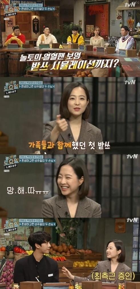"""'놀라운 토요일' 박보영, """"'도레미마켓' 열혈 팬이다"""