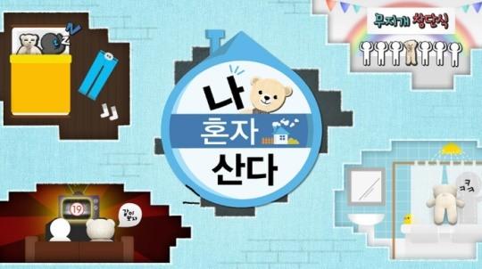 '나 혼자 산다' 6월 예능 프로그램 브랜드 평판 1위‥2위 '아형'·3위 '라스'