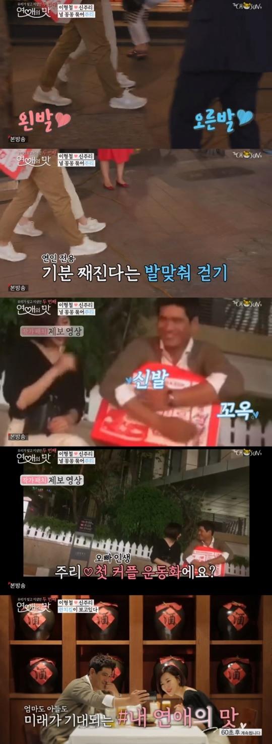 '연애의맛2' 이형철, 신주리와 생애 첫 커플 운동화 맞춘 후 '싱글벙글'(종합)