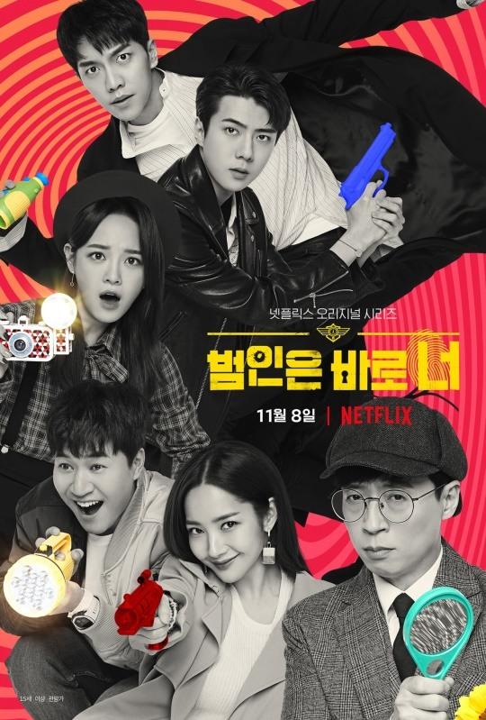 '범인은 바로 너!' 시즌 2 허당 탐정단, 이승기 합류..메인포스터+티저 공개