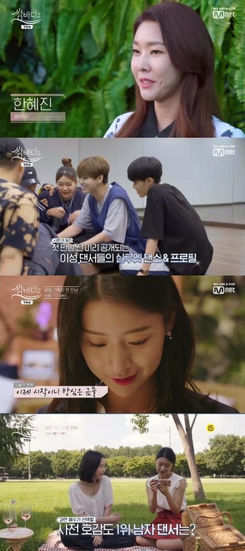 '썸바디2' 윤혜수, '5초남' 장준혁 호감도 1위