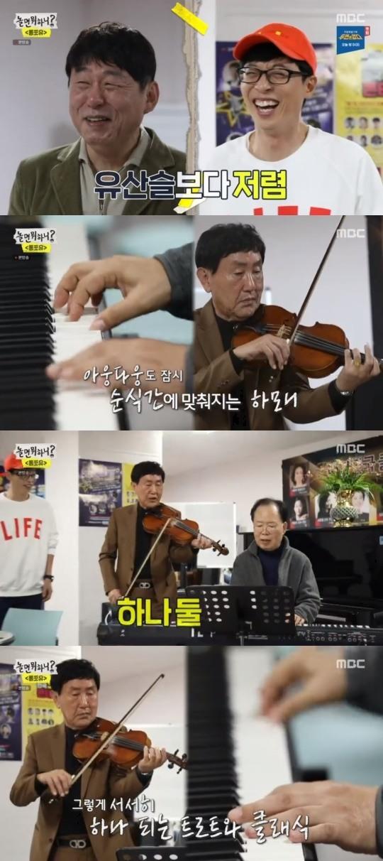 [어게인TV] '놀면 뭐하니?' 정경천X박현우, 티격태격 케미...'합정역 5번 출구' 편곡