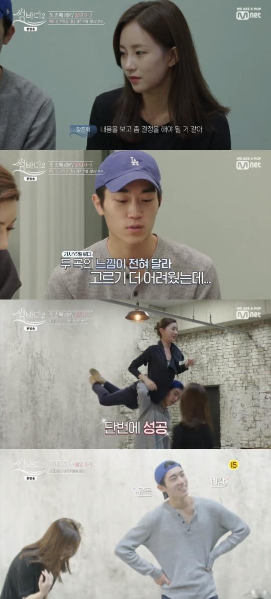 '썸바디2' 장준혁, 엔딩 댄서 최예림 선택...이예나 서운