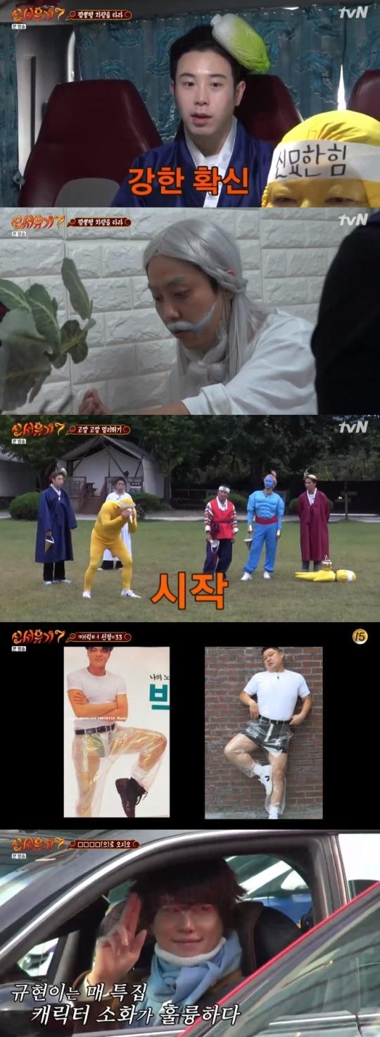 '신서유기7' 규사마부터 KYP까지… 레트로 특집 분장쇼 웃음 잡았다(종합)