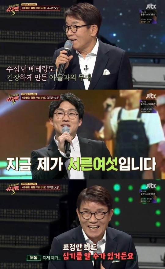 '슈가맨3' 김국환&슈가맨 부자 '아빠와 함께 뚜비뚜바' 25년 만에 소환