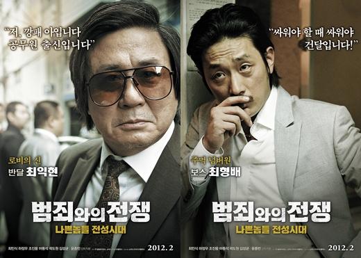 '반달' 최민식에 '보스' 하정우, '범죄와의 전쟁' 캐릭터 공개