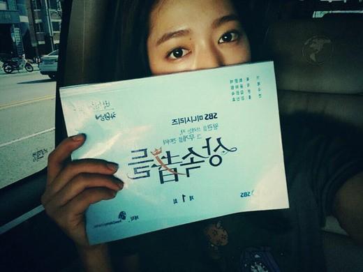 """박신혜, '상속자들' 대본 인증샷 """"더워도 열심히!"""""""