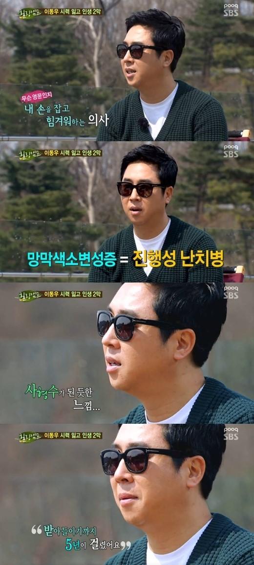 """'힐링' 이동우 """"시각장애 판정, 사형수의 기분이었다"""""""