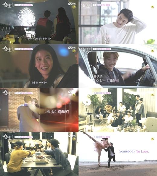 댄싱 로맨스 리얼리티 '썸바디' 오늘(23일) 첫 방송, 관전포인트3