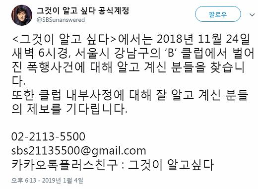 SBS '그것이 알고 싶다'도 취재 돌입…'승리 클럽 버닝썬 폭행 사건' 제보 받는다