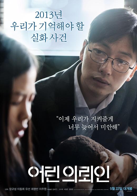 이동휘X유선 '어린 의뢰인', 스페셜 포스터 공개→5대 도시 시사회