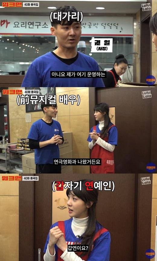 뮤지컬배우 갑연, '워크맨' 깜짝 등장…김민아의 듀엣 제안에 진땀