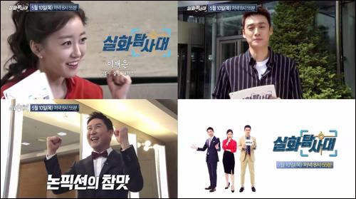 오상진 '실화탐사대'로 MBC 복귀