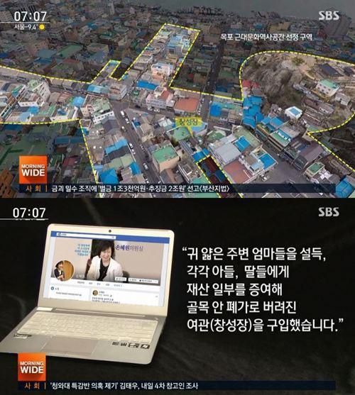 손혜원 투기의혹, SBS와 악연 계속? 또 사옥 쫓아가 '항의'할까