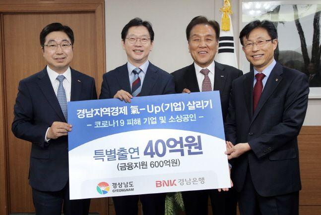 경남은행-경남도, 신종 코로나로 위축된 지역 경제 살리기 '맞손'