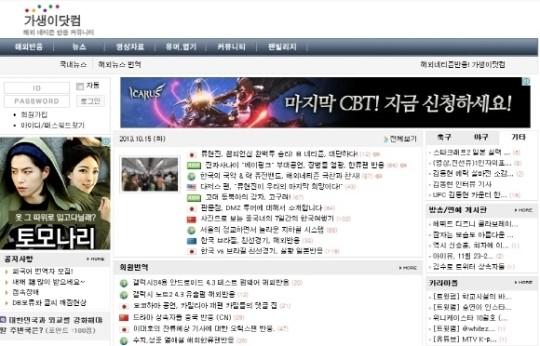 가생이닷컴 '류현진 하이라이트'에 접속 폭주