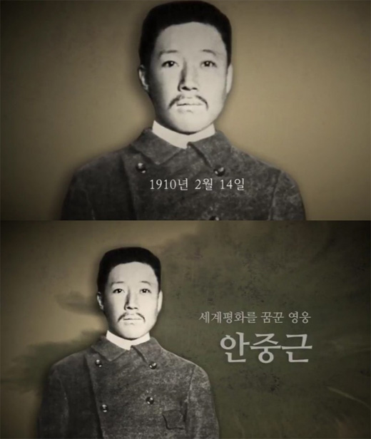 서경덕, 안중근 의사 사형 선고일인 2월 14일 '추모 영상' 공개