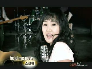 소찬휘 뮤직비디오 'hold me now'