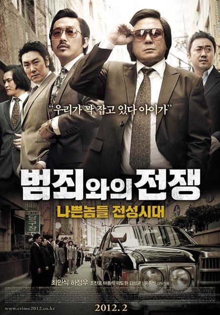 '범죄와의 전쟁', '부러진 화살' 잡고 예매율 1위…기대↑
