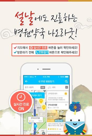 설연휴 병원·약국 검색 '굿닥' 앱에 물어보세요