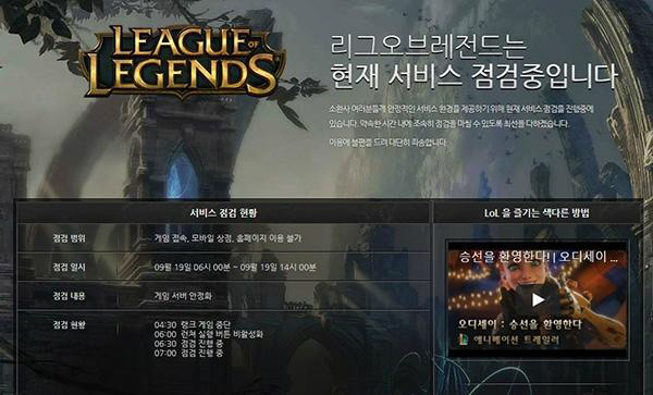 '리그 오브 레전드' 오후 2시까지 서버 점검···롤 점검 내용은 서버 안정화