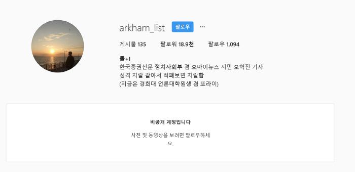 """오혁진 기자 """"버닝썬은 가지일 뿐"""" 주장 후 SNS 비공개 전환…누리꾼 '신변 우려'"""