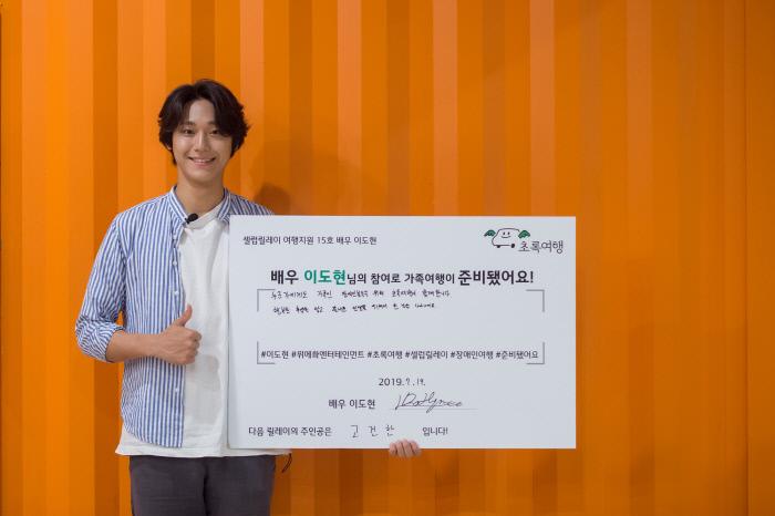 장애인 여행 활성화 초록여행 셀럽릴레이 15호 주자 배우 이도현
