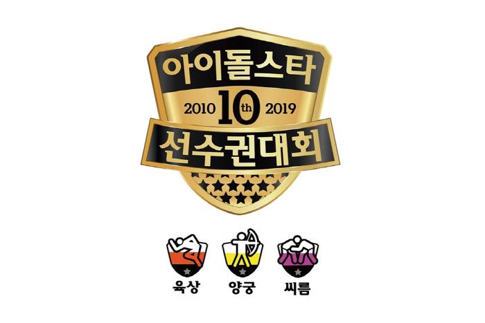 '2019 추석특집 아이돌스타 선수권대회' 육상X양궁X씨름 참가 선수 공개…'트와이스→아이즈원' 화려한 라인업