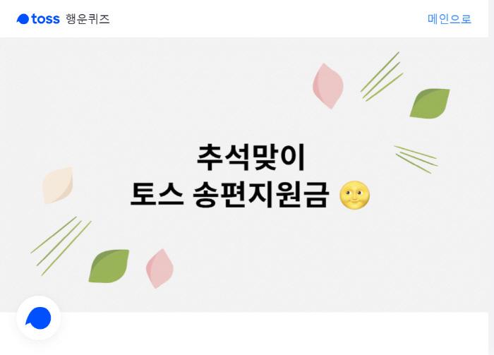 토스 행운퀴즈 '토스 송편지원금' 관련 문제 출제…정답은?