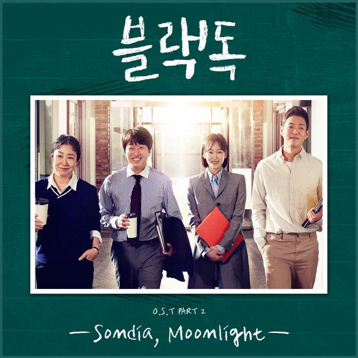 '블랙독' 서현진의 고단한 삶에 폭풍 공감 높인 엔딩곡 'Moonlight' 31일 발매