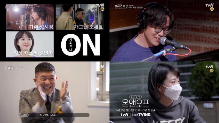 D-1 '온앤오프' 성시경·조세호·김민아 #꾸밈없는 일상 #거침없는 토크