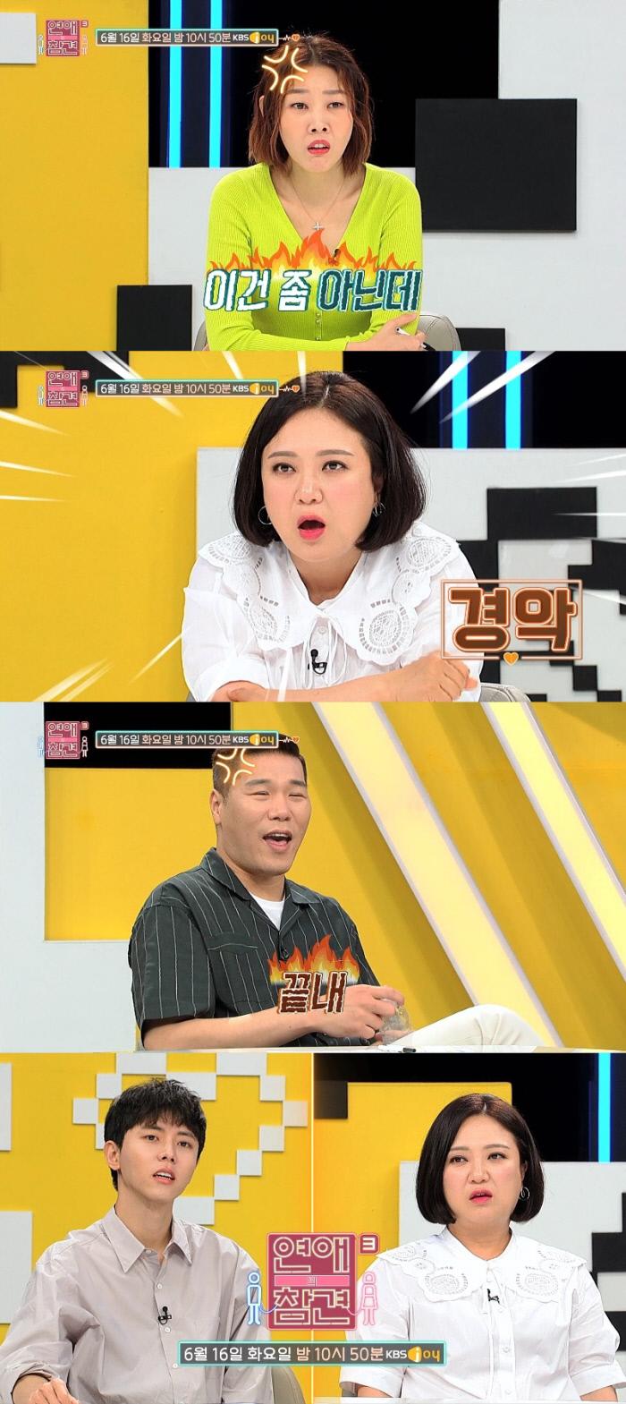 '연애의 참견' 오픈 릴레이션쉽이 흔한 거였어?! 끝장 본 '또 다른 사연' 등장! [채널예약]