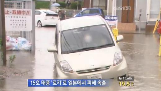 일본 태풍접근 대피령, '로키'로 침수 피해 속출