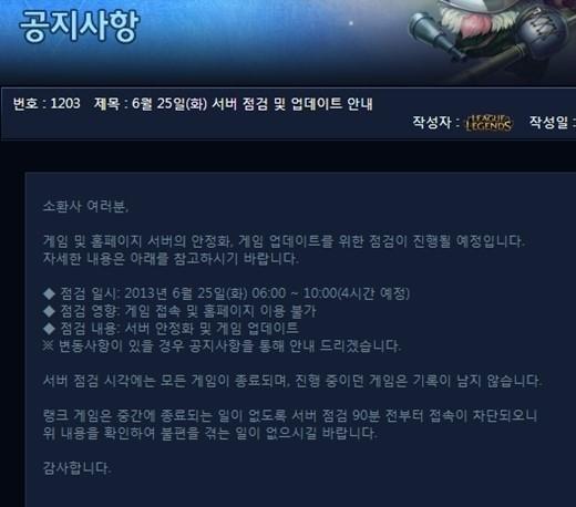 롤 점검, 서버 접속 지연에 유저들 '분통'