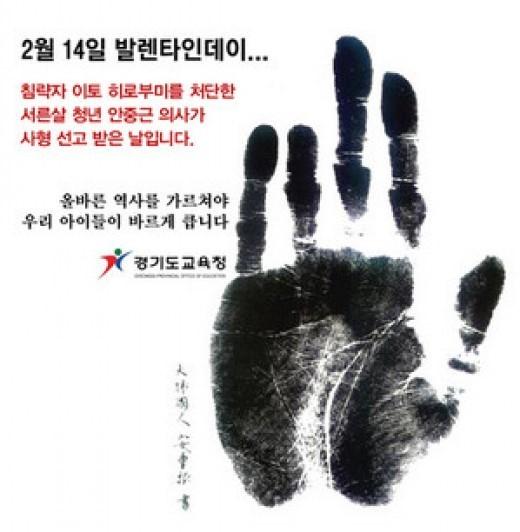 """안중근 사형 선고일에 네티즌 """"대한민국 국민이라면 꼭 알아야해"""""""