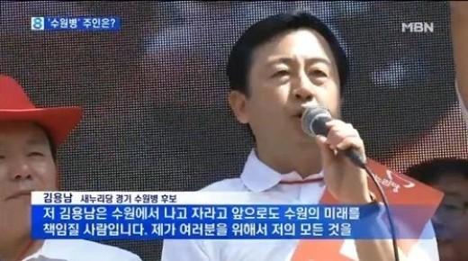 """손학규 수원병 낙선…김용남 당선 """"다윗과 골리앗의 싸움"""""""