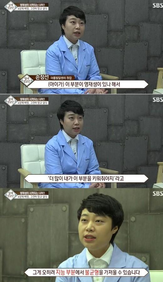 """'영재발굴단' 4살의 비밀, 영재성 시작되는 나이? """"알고보니"""""""