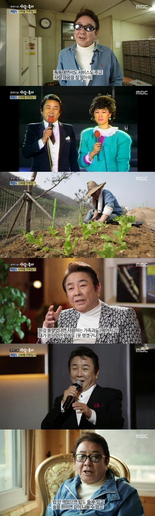 '사람이좋다' 허참, 남양주 농부의 신바람 라이프 [종합]