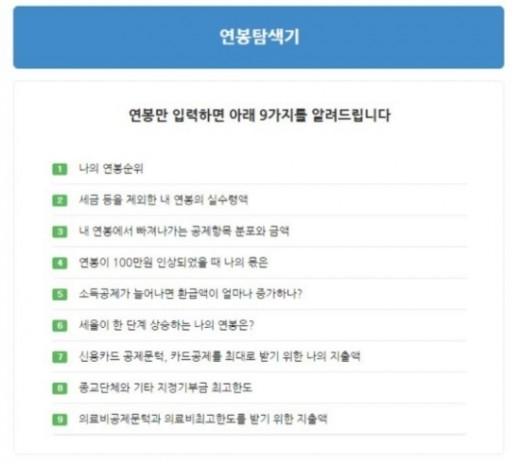 연봉탐색기, 한국납세자 연맹 서비스 실시…전체 근로자 중 나는 몇위?
