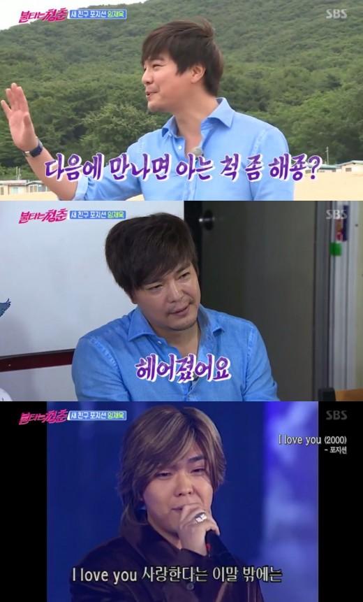 '불청' 임재욱, 포지션 시절엔 몰랐던 반전 허당+넉살[종합]