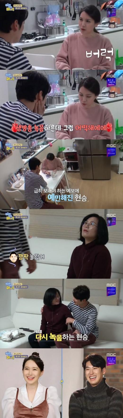 '이나리' 이현승, 남편 최현상 장난에 버럭…시어머니 '깜짝'