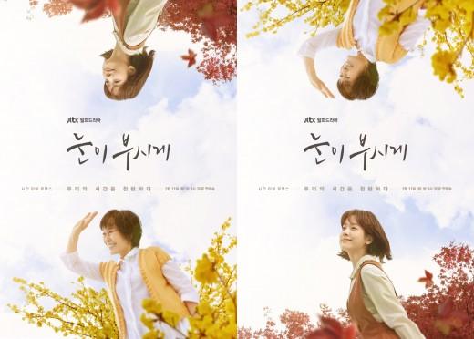 김혜자x한지민, 눈부신 감성 시너지…'눈이 부시게' 2차 티저 공개